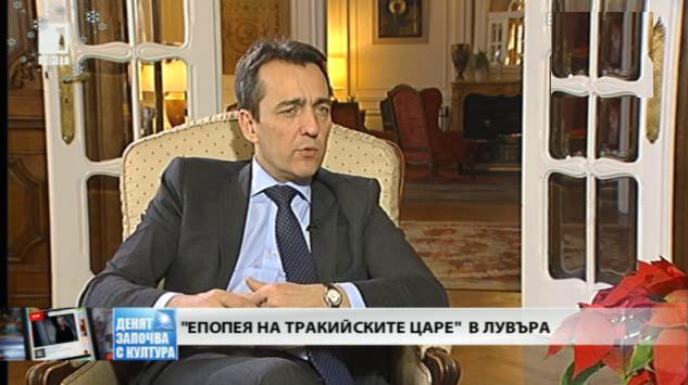 Интервю с френския посланик за изложбата Епопея на тракийските царе в Лувъра