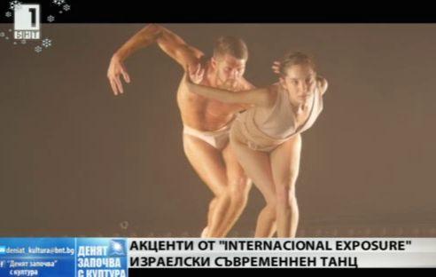 Израелският съвременен танц