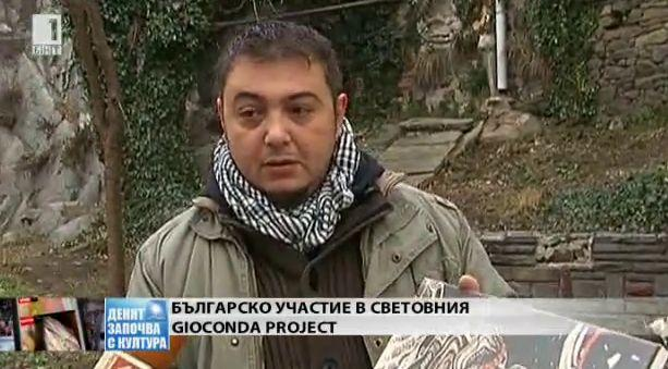 Българско участие в световния Gioconda Project