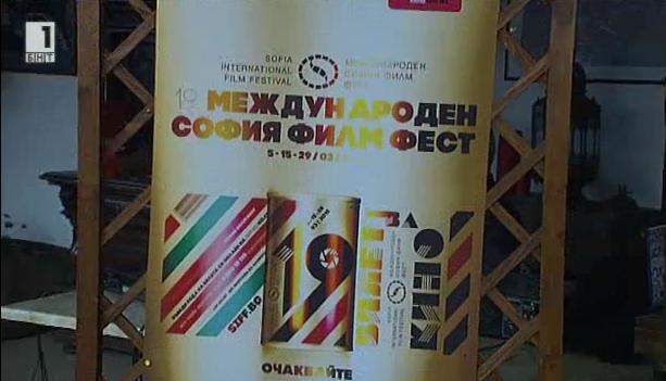 Пресконференция за София Филм Фест