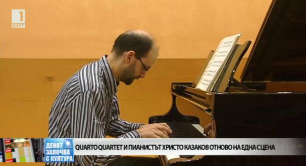 Пианистът Христо Казаков с Кварто квартет отново в зала България