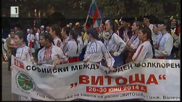 Международният фолклорен фестивал Витоша 2014