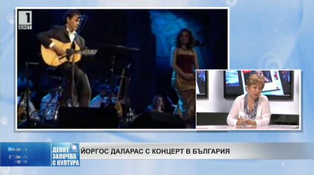 Йоргос Даларас с концерт в България