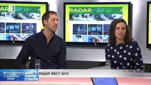 Радар фест 2015 или още за граничните форми за изкуство