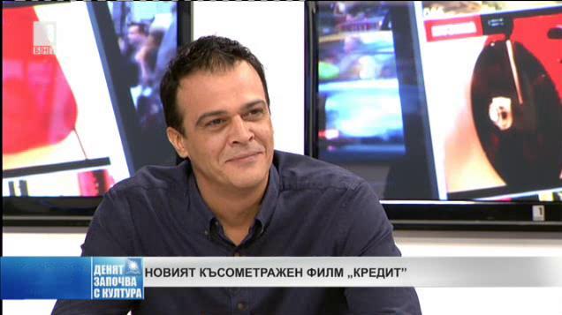 """Новият късометражен филм """"Кредит"""""""