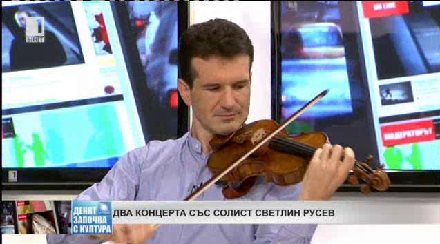 Два концерта със солист Светлин Русев