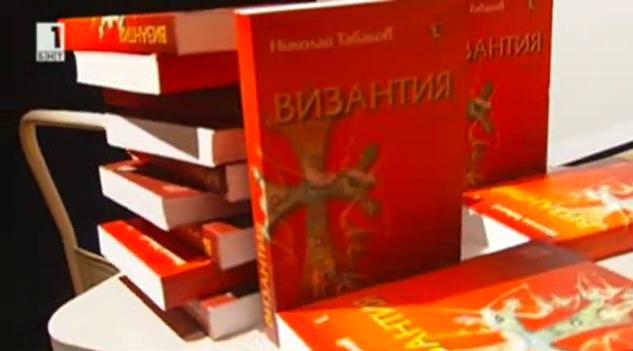 Романът Византия