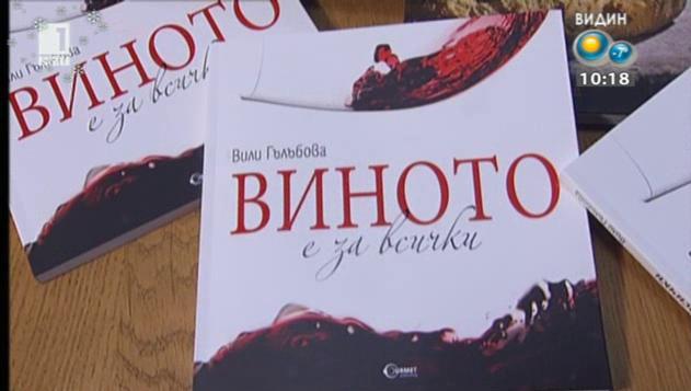 """Представяне на книгите """"Домашен хляб"""" и """"Виното е за всички"""""""