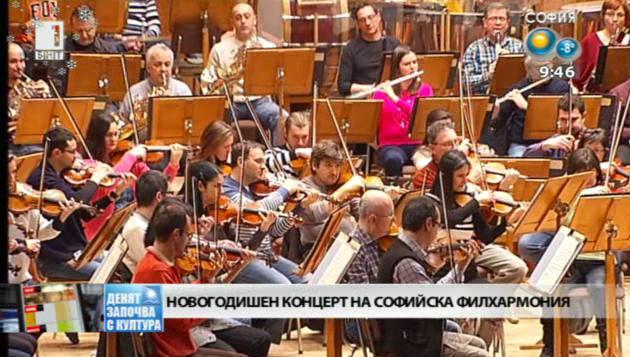 Новогодишен концерт на Софийската филхармония
