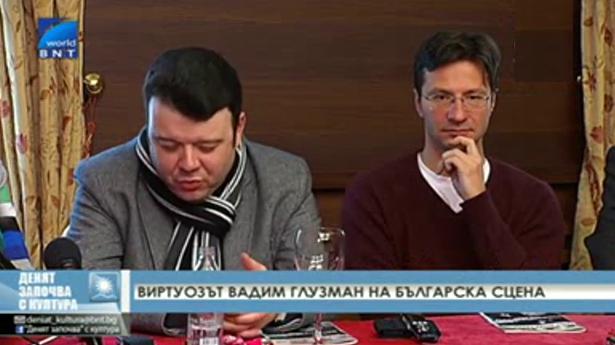 Цигуларят Вадим Глузман на българска сцена