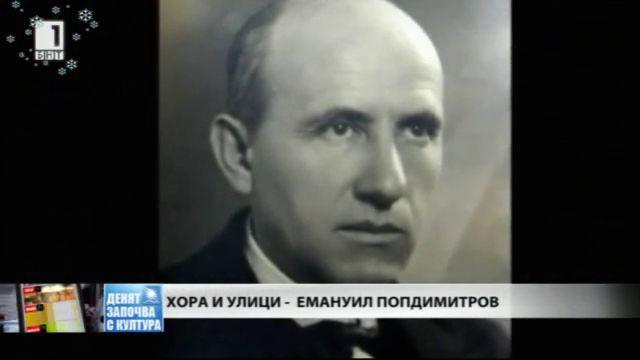 Хора и улици - Емануил Попдимитров