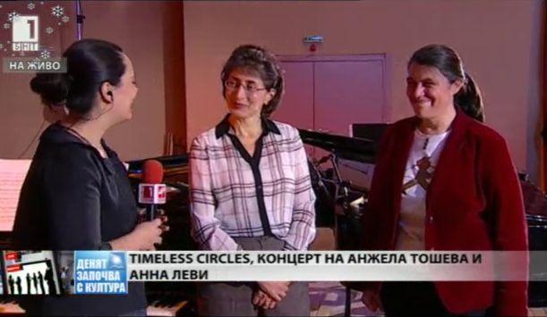 TIMELESS CIRCLES - концерт на Анжела Тошева и Анна Леви