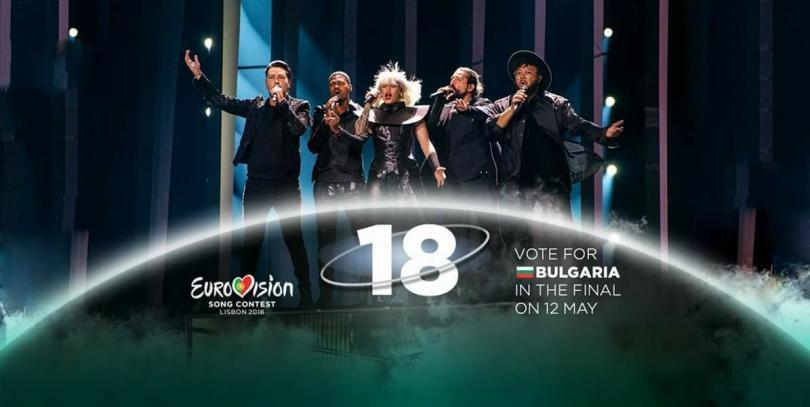В очакване на големия финал на Евровизия 2018