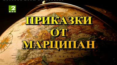 Европейски маршрути: Приказки от марципан