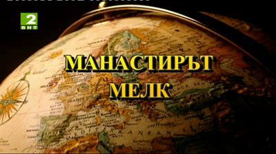 Европейски маршрути: Манастирът Мелк