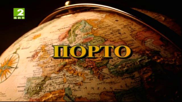 Европейски маршрути: Порто