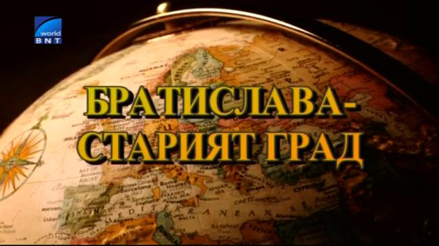 Европейски маршрути: Братислава- старият град