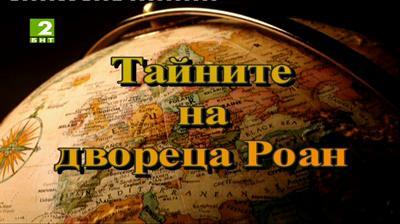 Европейски маршрути: Тайните на двореца Роан