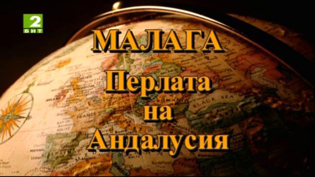 Европейски маршрути: Перлата на Андалусия