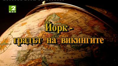 Европейски маршрути: Йорк - градът на викингите