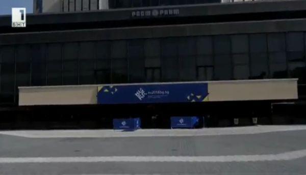 Европейското председателство на България