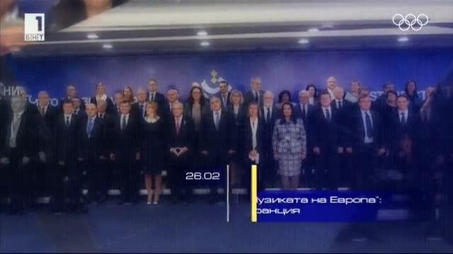 Предстоящи събития на европредседателството
