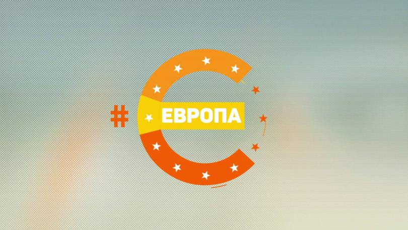 #Европа на екологична вълна