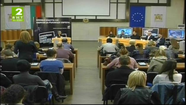 ЕП даде думата на младите на дискусия в Благоевград
