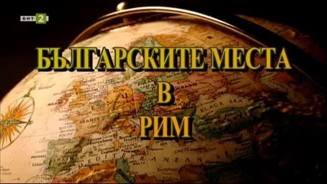 Европейски маршрути: Българските места в Рим