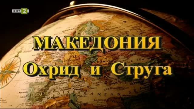 Европейски маршрути: Македония, Охрид и Струга