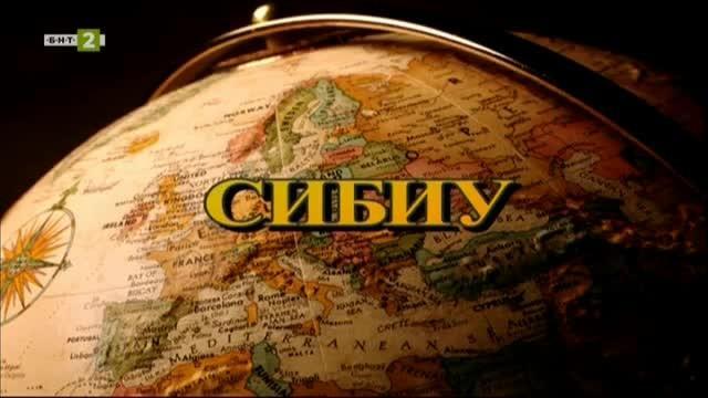 Европейски маршрути: Сибиу