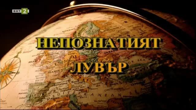 Европейски маршрути: Непознатият Лувър