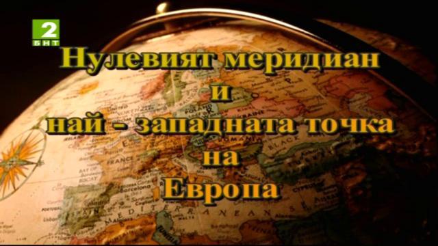 Европейски маршрути: Нулевият меридиан и най-западната точка на Европа