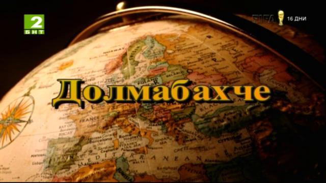 Европейски маршрути: Долмабахче