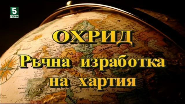 Европейски маршрути: Охрид - Ръчна изработка на хартия