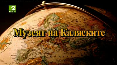 Европейски маршрути: Музеят на Каляските