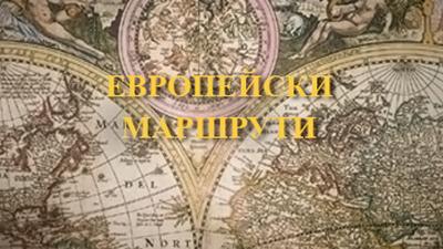 Европейски маршрути