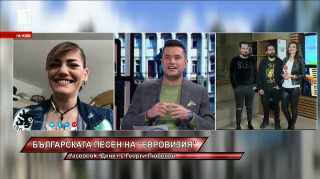 Екипът на българската песен за Евровизия - мечти и надежди