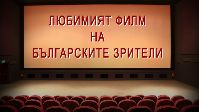 Любимият БГ филм на зрителите