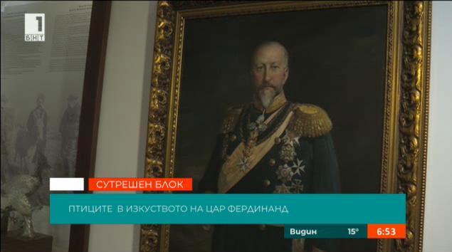 Изложба Птиците в изкуството и цар Фердинанд I