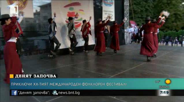 Приключи XX-тият Международен фолклорен фестивал