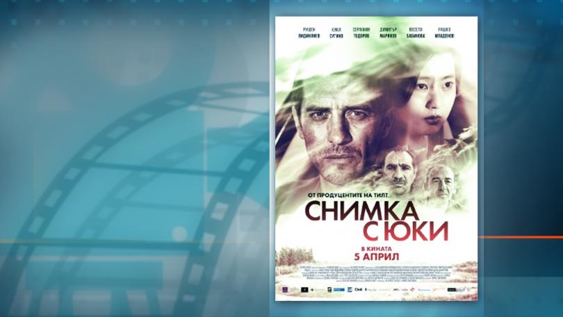 Премиера на Снимка с Юки на София филм фест