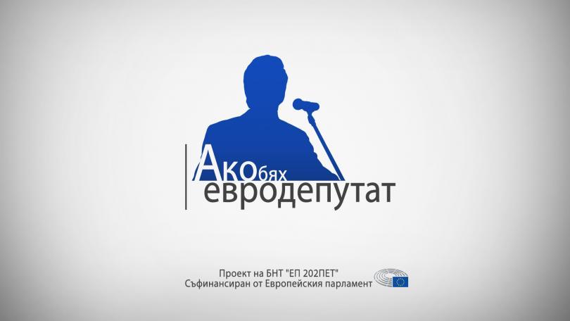 Как да участваме в играта Ако бях евродепутат в проекта на БНТ ЕП 202ПЕТ