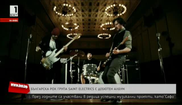Рок групата Saint Electrics с дебютен албум