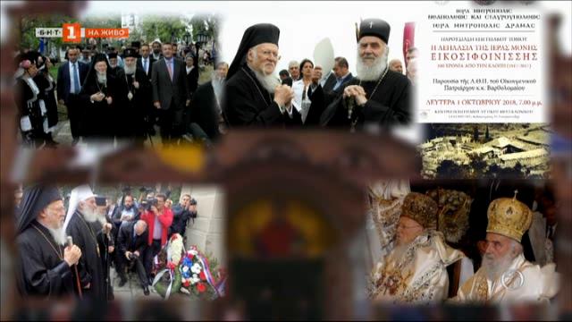 Православните на Балканите отново се делят на победители и победени. Защо?