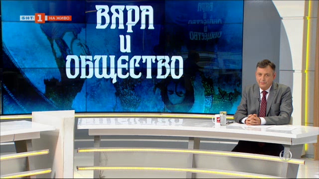 Кой и как употребява или неглижира българите и православната им църква