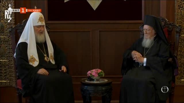 Какво си казаха Цариградският и Руски патриарх за църквата в Украйна