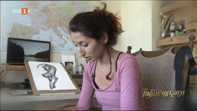 Изкуството на книгата: Илюстраторът Анелия Пашова