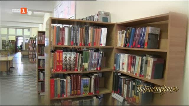 Столичната библиотека на 90 години