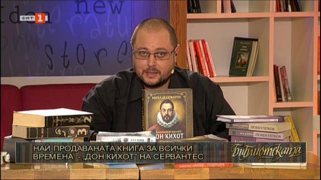 Дон Кихот е най-продаваната книга за всички времена